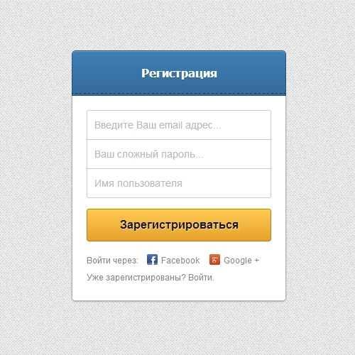 Создание регистрации на сайт как можно зарабатывать на создании сайта